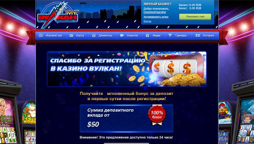 вулкан 24 онлайн на реальные деньги скачать