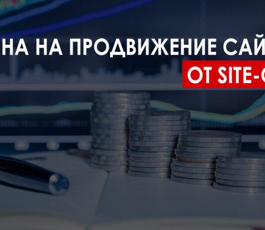 цена на продвижение сайта от студии «Site Ok»