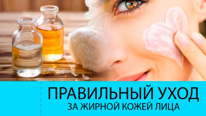 Уход за жирной кожей лица